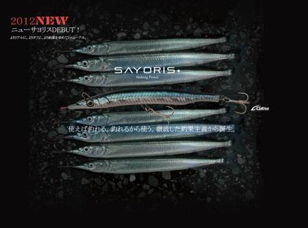 sayoris2012_image